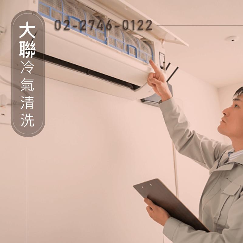 台北保養冷氣價格::大聯專業冷氣清洗-清洗一對四分離式冷氣過濾器
