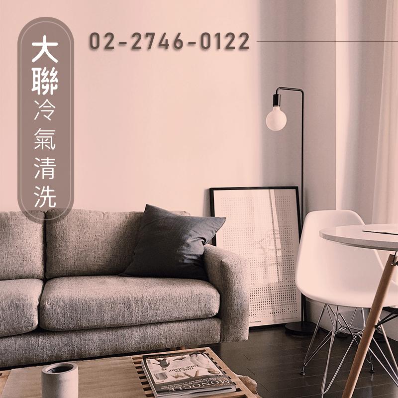 台北大金冷氣清潔價格::大聯專業冷氣清洗-清洗冷氣濾網的重要性