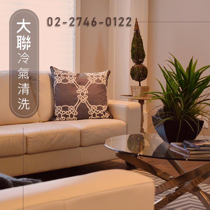 台北大金冷氣清潔費用::大聯專業冷氣清洗-避免對家中空氣造成危害之清洗冷氣