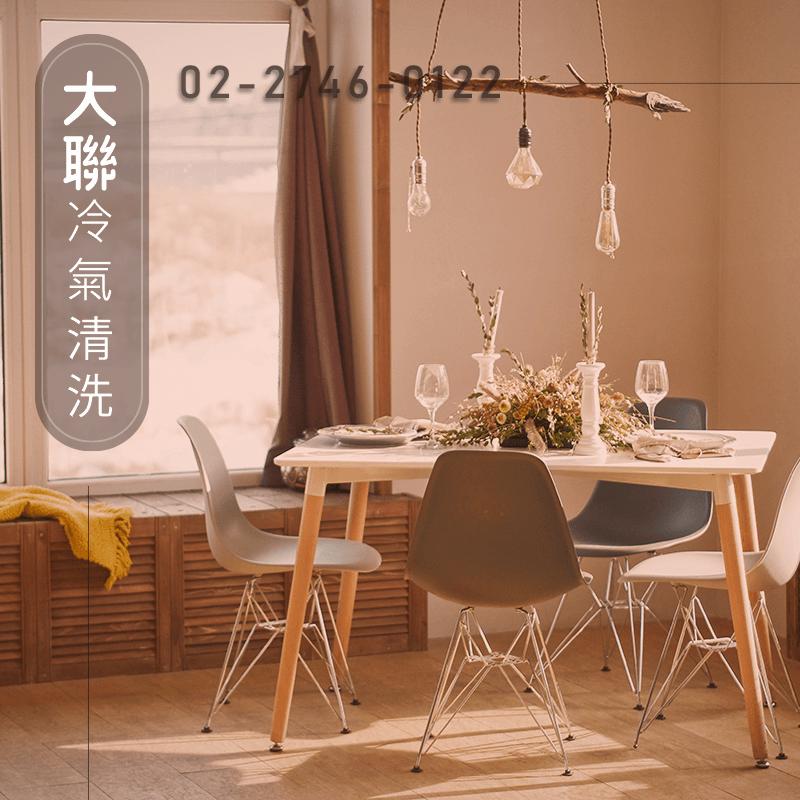 台北東元冷氣保養價錢::大聯專業冷氣清洗-定期清洗家中一對三分離式空調