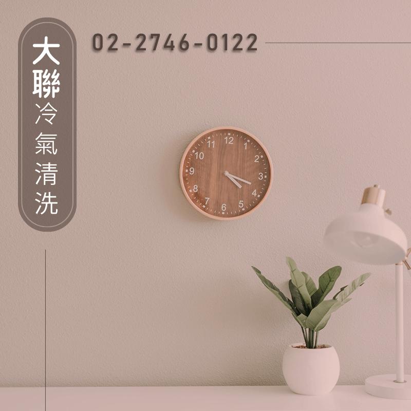 台北東元冷氣保養費用::大聯專業冷氣清洗-化學清洗冷氣濾網
