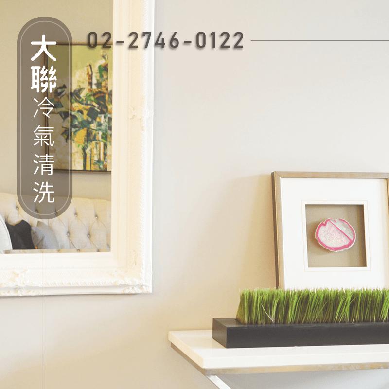 台北東元冷氣保養::大聯專業冷氣清洗-定期清潔冷氣管路
