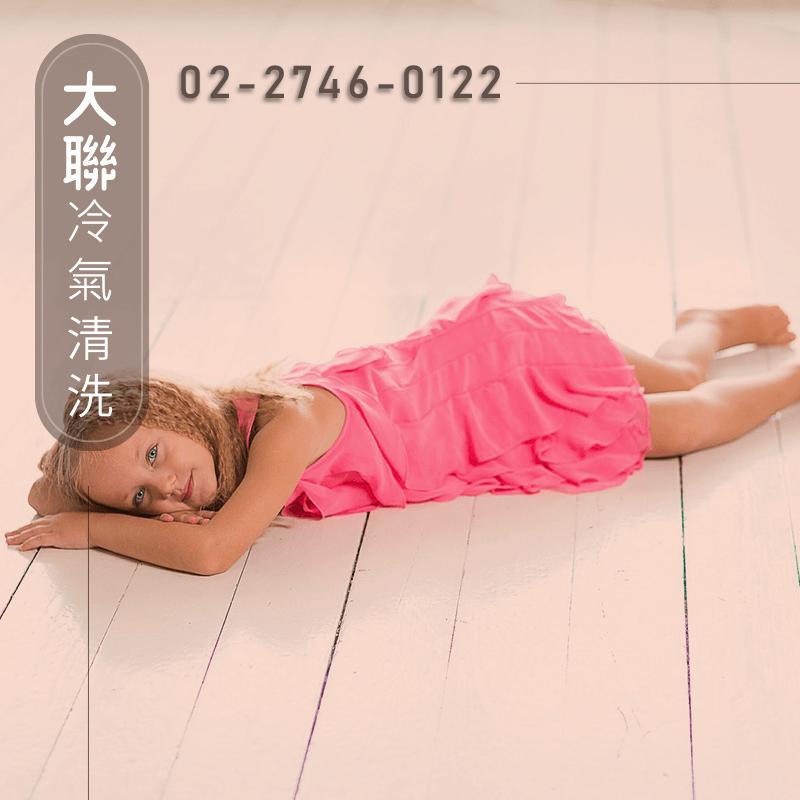 台北東元冷氣清洗費用::大聯專業冷氣清洗-清洗漏水的冷氣管道