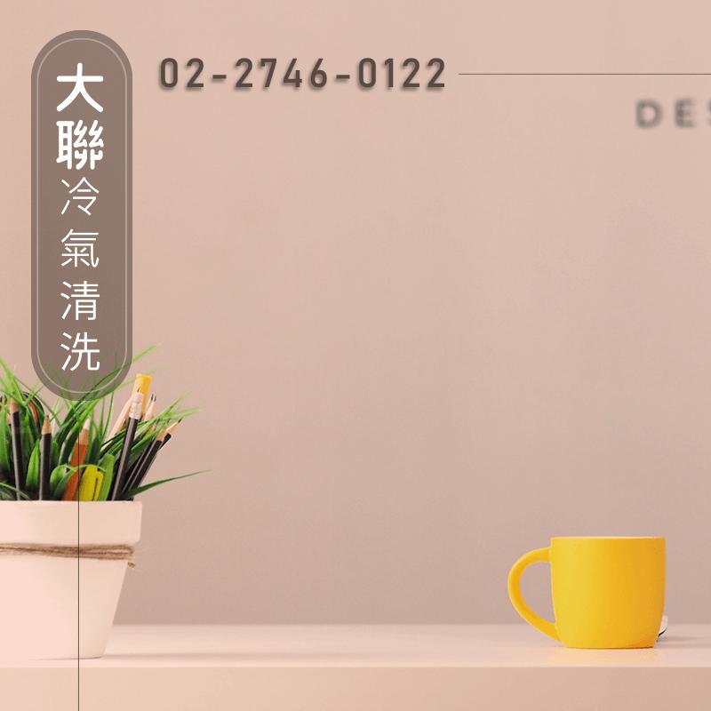 台北東元冷氣清潔費用::大聯專業冷氣清洗-延長冷氣壽命之清洗冷氣