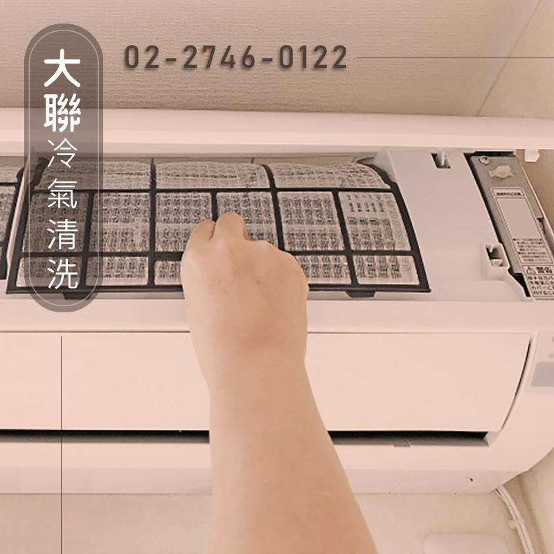 台北洗冷氣價錢::大聯專業冷氣清洗-清洗分離式冷氣內的線圈