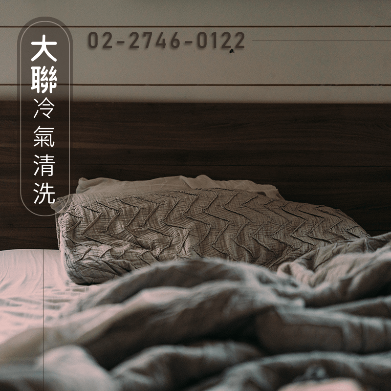 台北洗冷氣費用::大聯專業冷氣清洗-文章標題
