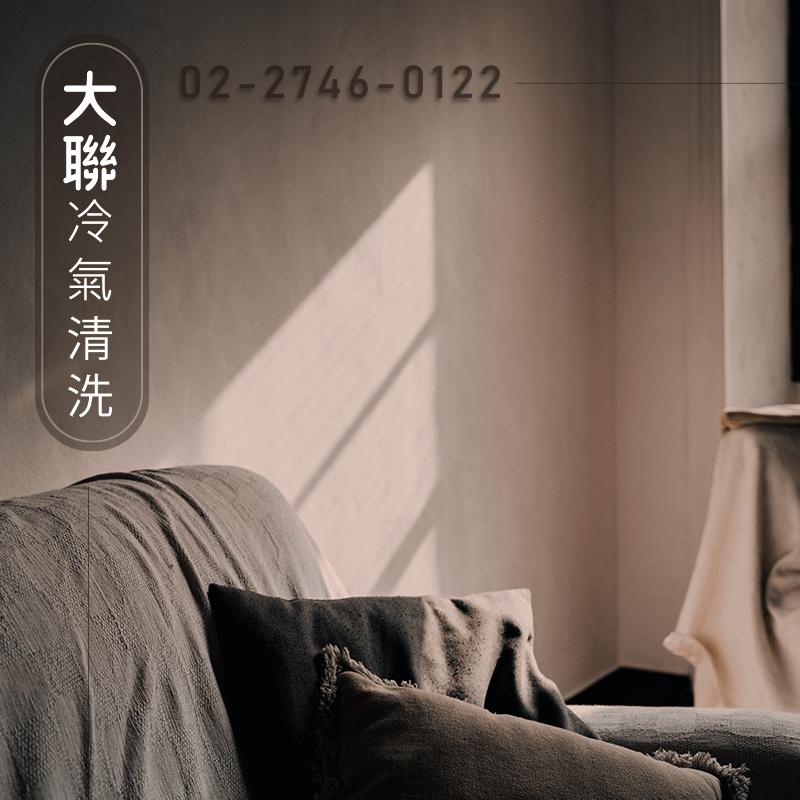 台北洗冷氣::大聯專業冷氣清洗-清洗老舊窗型冷氣