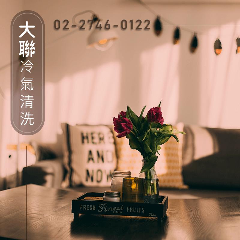 台北清洗冷氣:大聯專業冷氣清洗-冷氣過濾器堵塞的引響